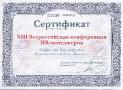 XIII ВСЕРОССИЙСКАЯ КОНФЕРЕНЦИЯ HR-МЕНЕДЖЕРОВ