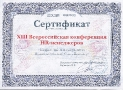 XIII Всероссийская конференция HR-менеджеров. Санкт-Петербург. 11.11.2014